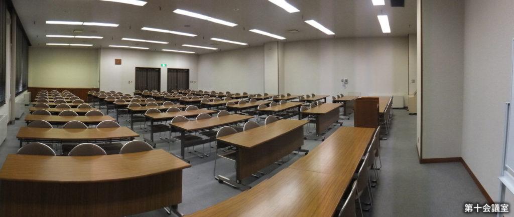 第十会議室