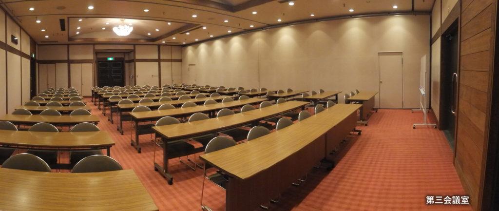 第三会議室