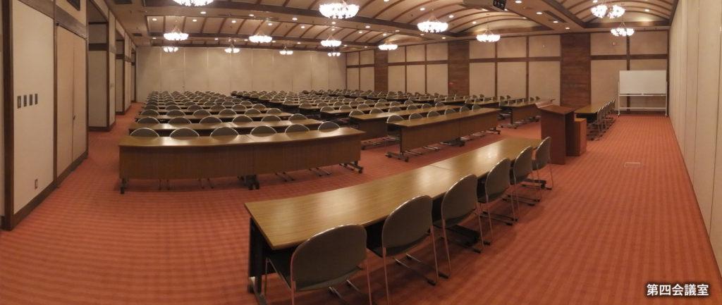 第四会議室