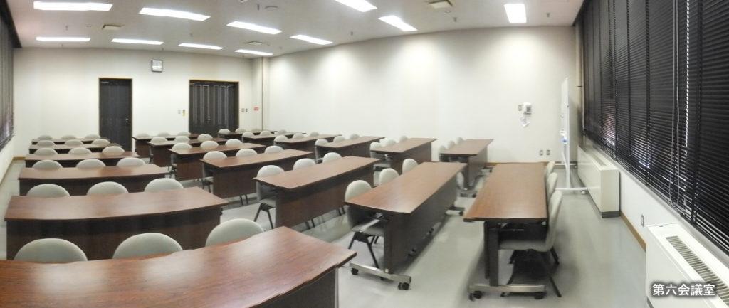 第六会議室