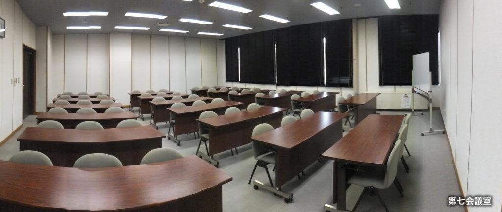 第七会議室