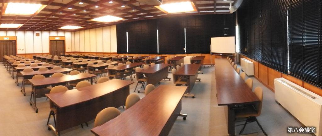 第八会議室